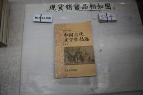 ~中国古代文学作品选 上