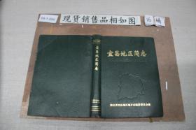 宜昌地区简志