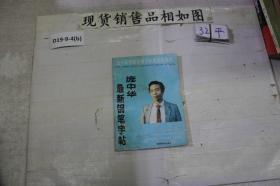 ·庞中华最新钢笔字帖~