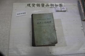 ··现代汉语词典~