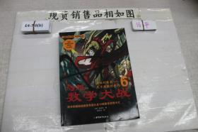 幻想数学大战6~
