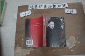 我的父亲邓小平:文革岁月
