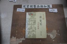 王立群读《史记》之汉武帝