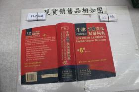 ·牛津高阶英汉双解词典第6版~