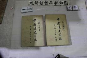 中国通史简编 修订本 第三编 第一册第二册(2本合售)