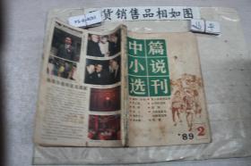 中篇小说选刊,1989年第2期
