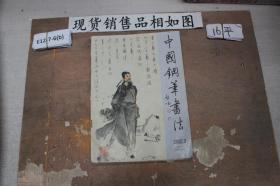 中国钢笔书法2002年第3期