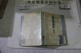 中国词史(上卷)