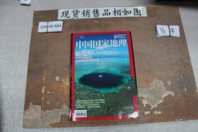中国国家地理2016年9期~