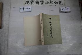 中国古代思想史~