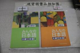 日本语:大家的日语1,2:MP3版2本合售(含光盘)