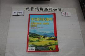 中国国家地理2009年6期~