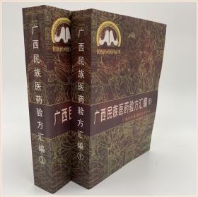 广西民族医药验方汇编(民族民间医药丛书)