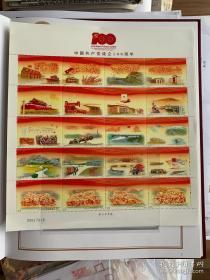 2021年七一建党邮票20枚全套版张,邮局正品