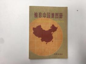 秀珍中国地图册