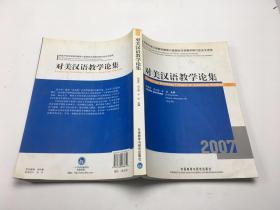 对美汉语教学论集