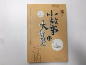 小故事大智慧2