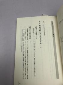 日文原版生活地