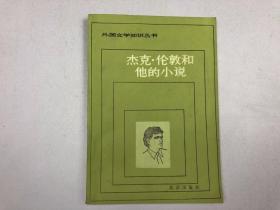 外国文学知识丛书———杰克伦敦和他的小说