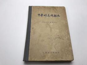 中华妇产科杂志1953-1954年合订本
