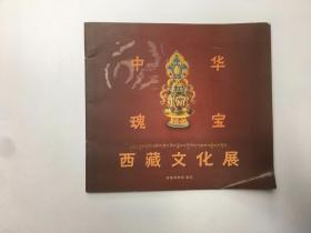 中华瑰宝——西藏文化展