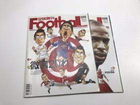 足球周刊2012年第1期总505 和 506 两期合售