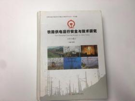 铁路供电运行安全与技术研究2014版
