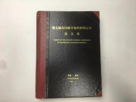 第七届全国磁学磁性材料会议 论文集