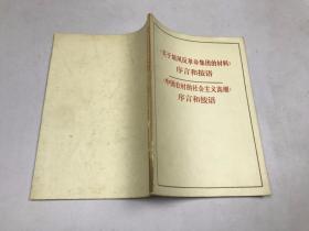 关于胡风反革命集团的材料》序言和按语 《中国农村的社会主义高?