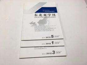 东北亚学刊 2019年第1、 3 、5 三本合售 责任人/主编: 出版?
