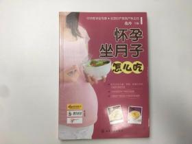 怀孕坐月子怎么吃