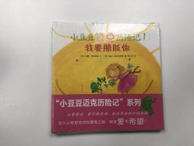 小豆豆迈克历险记(共三册 )
