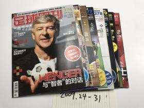 足球周刊2009-24(374.375 376 377 378 379 380 381)8本合售