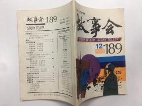 故事会1993年第12期