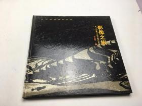 人文地理摄影丛书:影像之旅