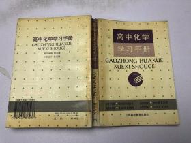高中化学学习手册