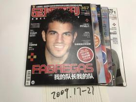 足球周刊2009年总367.368.369.370.371期 5本合售