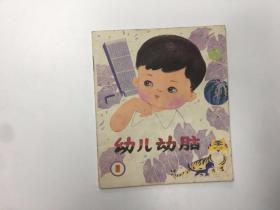 幼儿动脑第一册第3册2本合售