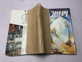 科幻世界 2007年1-3期 5-7期合售