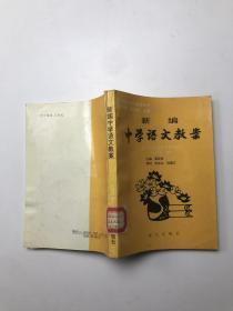 新编中学语文教案(初中第二册)