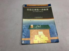 九年义务教育思想品德教案 第八册