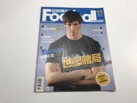 足球周刊(2011-04总468)