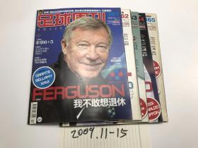 足球周刊2009 361.362.363.364.365 5本合售