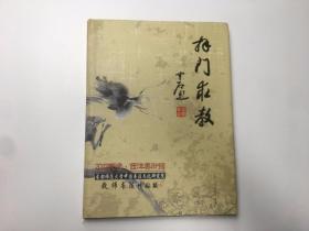 拜门求教--首都师范大学中国书法文化研究院教师书法作品集