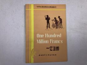 中学生浅易英汉对照读物9 一亿法郎