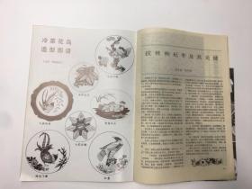 中国烹饪1993年第8期