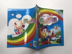 彩图版孩子受益一生的好故事 成长故事