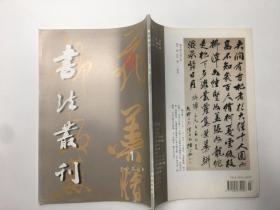 书法丛刊(2000年第1期第2期2本合售)总第61期