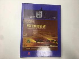 中国陶瓷年鉴2015 下册