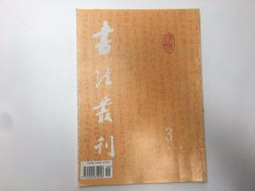 书法丛刊1996年第3期